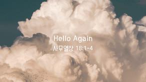 """05/02/2021 """"Hello Again"""" (사무엘상 18:1-4)"""