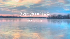 02/14/2021 지혜수업(1) : 게으름 (잠언 6:6-11)
