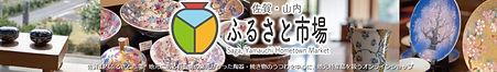 中島陶芸, 中島和雄, 佐賀山内ふるさと市場