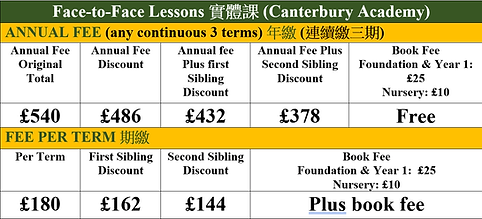 Face to face lesson fee.png