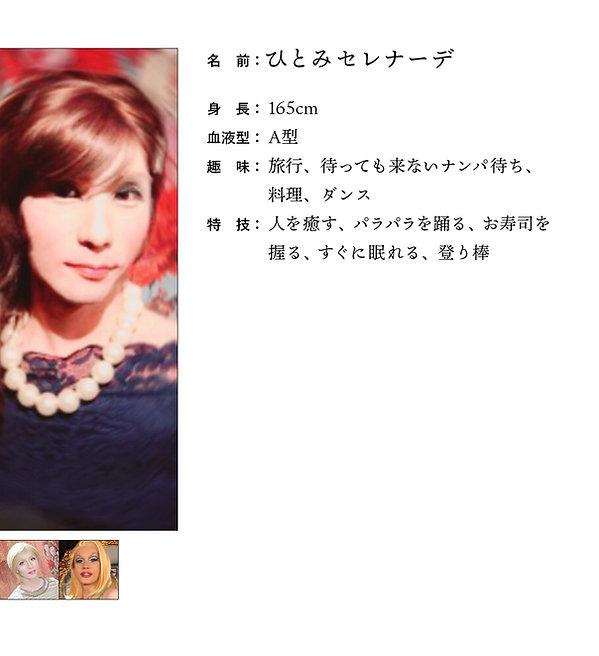 campy_prof _ひとみ.jpg