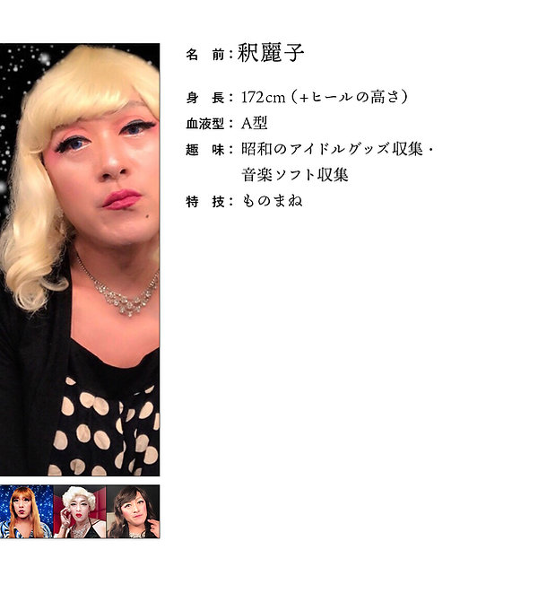 campy_prof _釈麗子.jpg