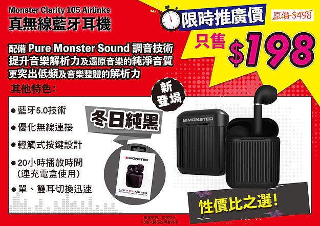 $198 Monster Clarity 105 Airlinks 真無線藍牙耳