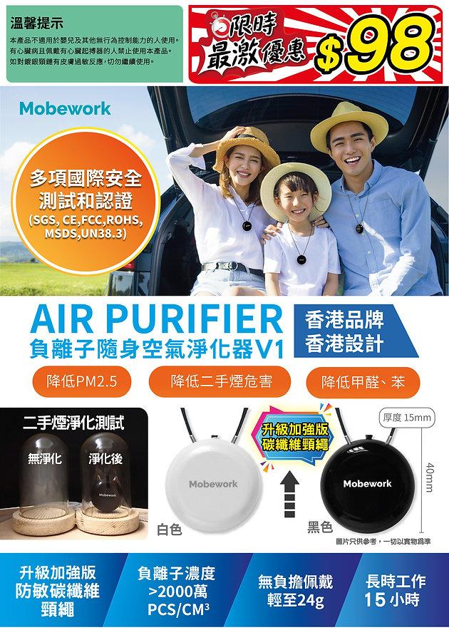 負離子隨身空氣淨化器+碳 $98版本POP-A3-01.jpg