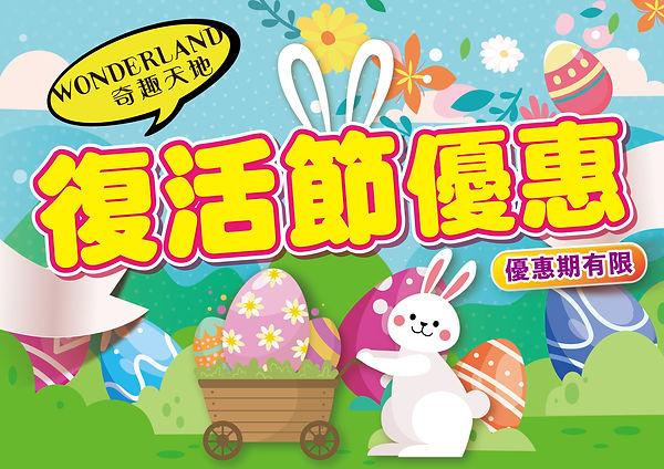 4月復活節優惠 A3 H-01.jpg