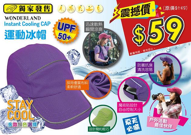 (更新紫色帽)震撼價$59 A3-01.jpg