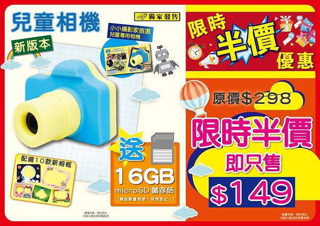2020 半價ver(only藍色) $149 V-01.jpg