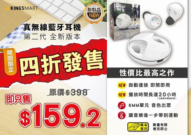真無線耳機 only白色第二代輕量版(4折$159.2)-A3  _工作區域 1