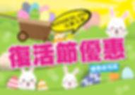 4月復活節優惠-website A3_工作區域 1.jpg