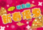 website 玩具部新春優惠 -A3_工作區域 1.jpg
