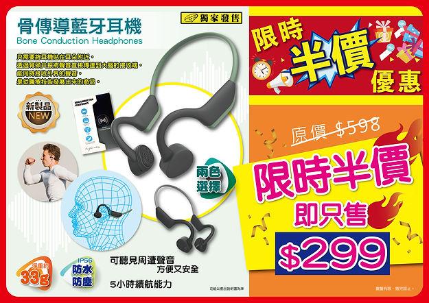 週年慶祝版 特價85折(骨傳導耳機)-A2-01.jpg
