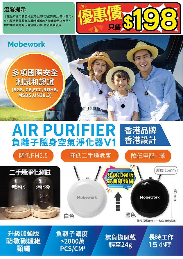 負離子隨身空氣淨化器+碳 $198版本POP-A3-01.jpg
