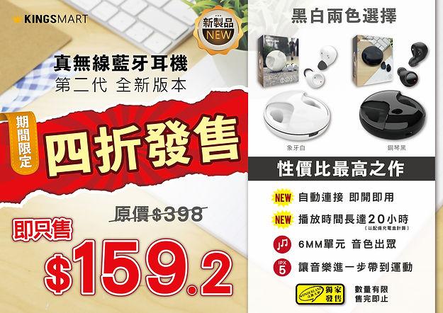 真無線耳機 第二代輕量版(4折$159.2)-A3  _工作區域 1 copy.