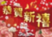 2020 恭賀新禧-A3_工作區域 1.jpg