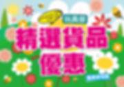 3月貨品精選優惠-website A3_工作區域 1.jpg