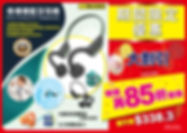 週年慶祝版 特價85折(骨傳導耳機)-A2-02.jpg