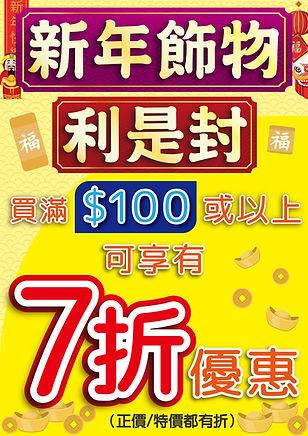 HH (飾+利) $100以上7折-A3_工作區域 1.jpg