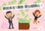 website 現金券即賞大行動 A3_工作區域 1 複本.jpg