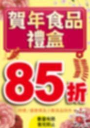 賀年食品禮盒 A2 橫直_工作區域 1.jpg