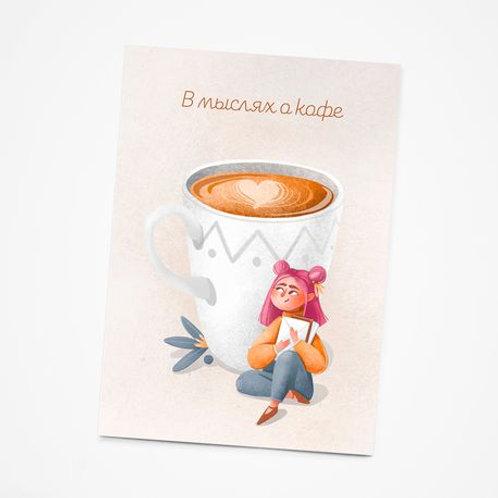 Арома-открытка «Девочка и капучино»