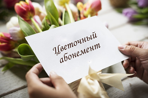 Цветочный абонемент
