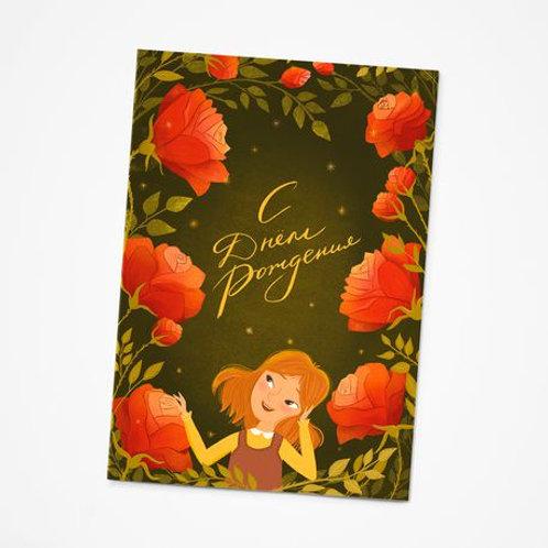 Арома-открытка «В розовом саду»