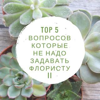 TOP 5 вопросов которые НЕ надо задавать флористу. Part II