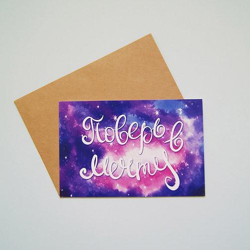 открытка с конвертом поверь в мечту