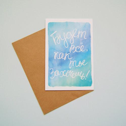 открытка будет все как ты захочешь