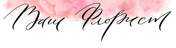 ваш флорист