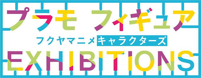プラモ・フィギュアEXHIBITIONSロゴ.jpg