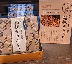 箱根かりんとう