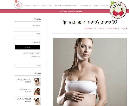 10 טיפים לטיפול העור בהריון