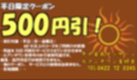 平日限定500円引きクーポン券