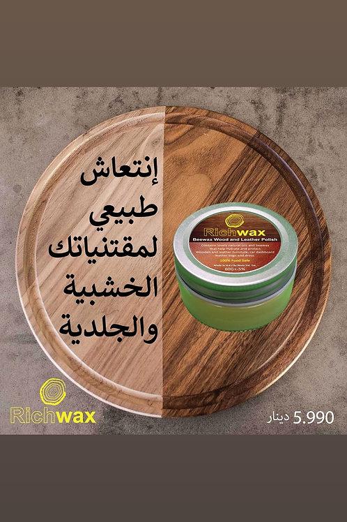 Richwax شمع الانتعاش الطبيعي للخشب والجلديات