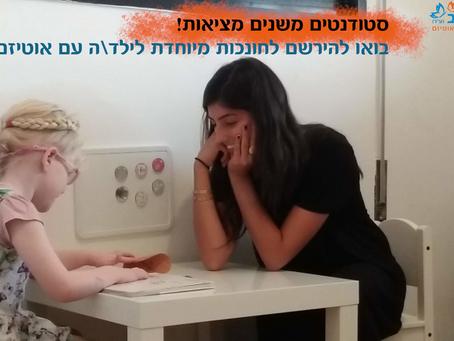 עבודה בלתי נשכחת עם ילד או ילדה עם אוטיזם מתחילה כאן