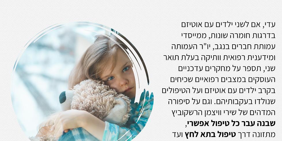 30.6.21 - אוטיזם ומצבים רפואיים נלווים - להתנהגות של ילדכם יש משמעות