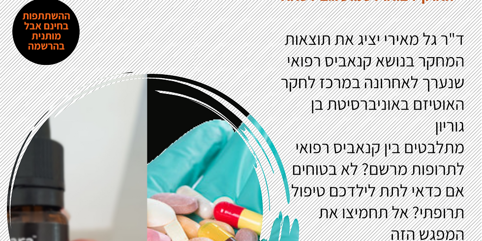 על קנאביס וטיפול תרופתי18.1.21