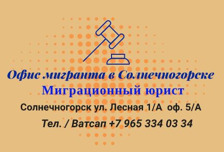Миграционный юрист консультант Татьяна