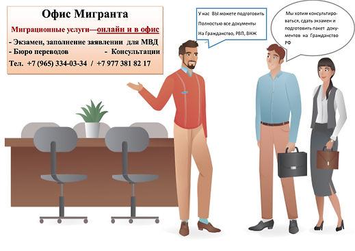Миграционные услуги онлайн и в офис