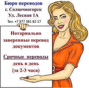 Бюро переводов Солнечногорск, Срочный перевод документов Солнечногорск