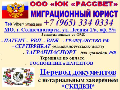 Офис мигранта в Солнечногорске