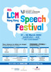 LCM Speech Festival 2020 朗誦比賽