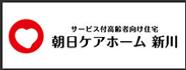 フッタ_朝日ケアホーム.png