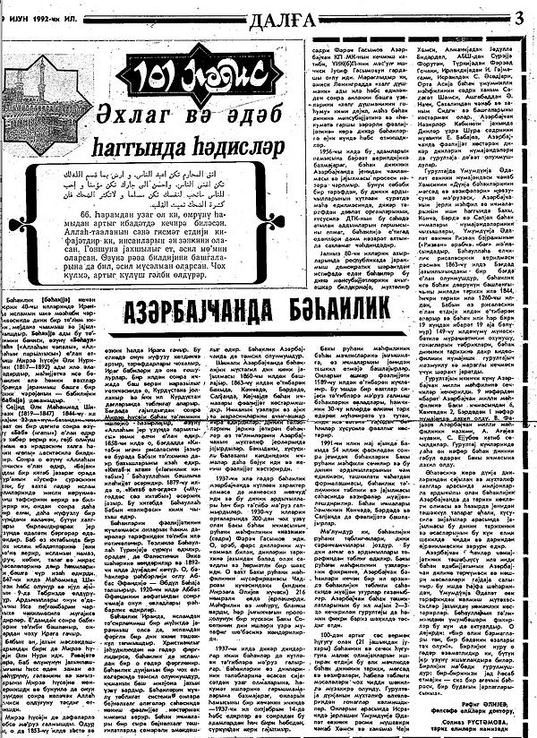 Azərbaycanda Bəhailik