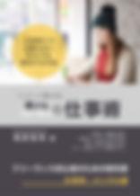 POD仕事術・メンタル編.jpg