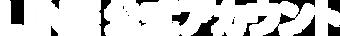LINE_OA_logo1_white.png