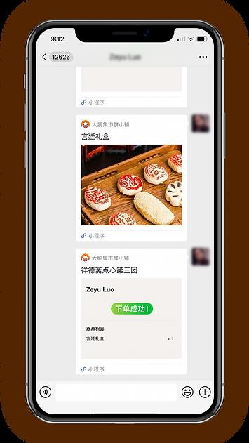 官网_手机3.png
