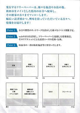 『ら・て』協賛2_page-0001.jpg