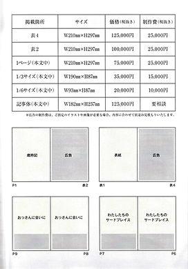 『ら・て』協賛3_page-0001.jpg